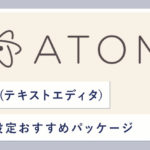 atom 初期設定 mac