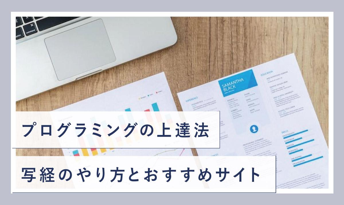 プログラミング 写経