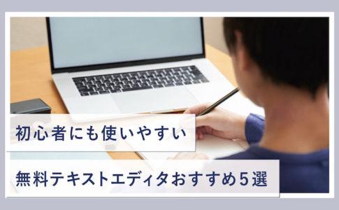 テキストエディタ おすすめ mac