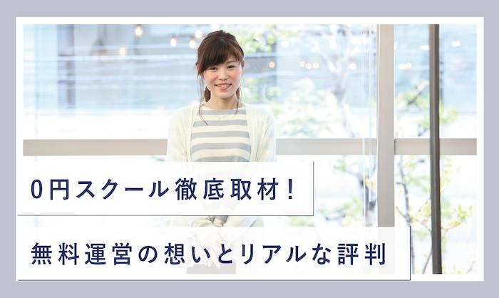 0円スクール 評判